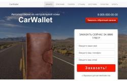 Landing page автопортмоне из натуральной кожи CarWallet