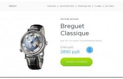 Landing page для часов Breguet Classique