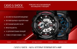 Landing page для мужских часов CASIO G-SHOCK