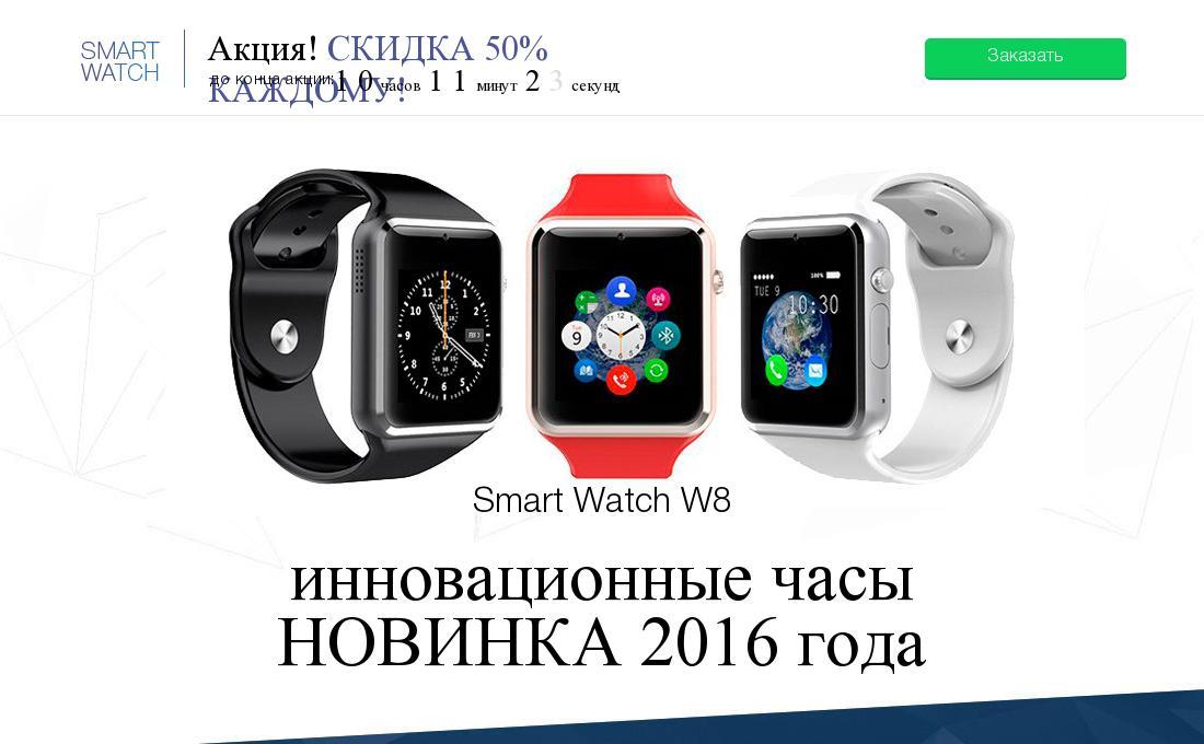 Landing page для часов Smart Watch W8