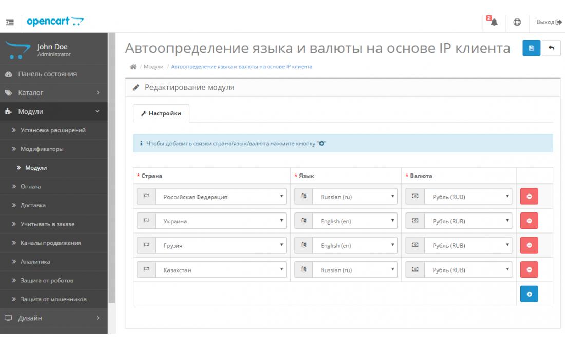 Автоопределение языка и валюты по IP клиента для Opencart 2.x