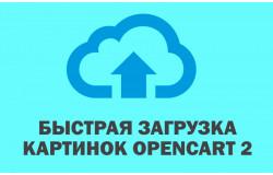 Быстрая загрузка картинок Opencart 2