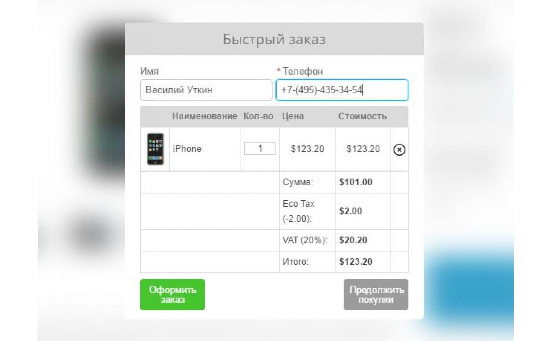 Быстрый заказ в модальном окне Opencart 2