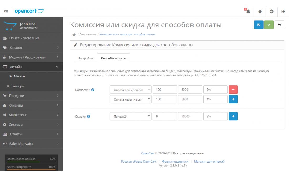 Комиссия или скидка для способов оплаты на Opencart 2.x