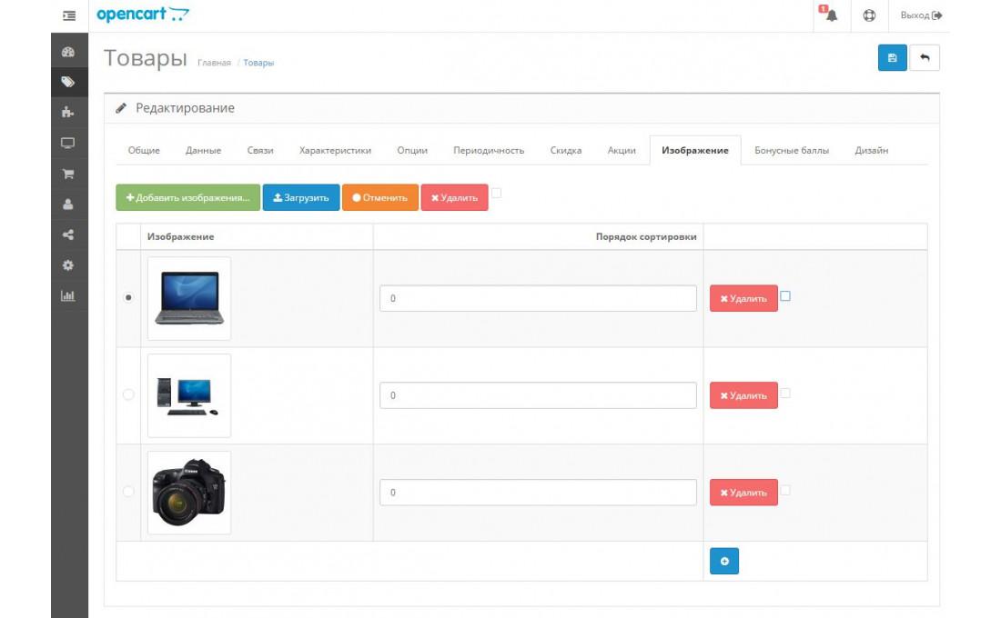 Менеджер изображений Opencart 2