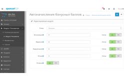 Модуль Автоначисление бонусных баллов для Opencart 2.x