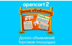 Модуль Доска объявлений для Opencart 2
