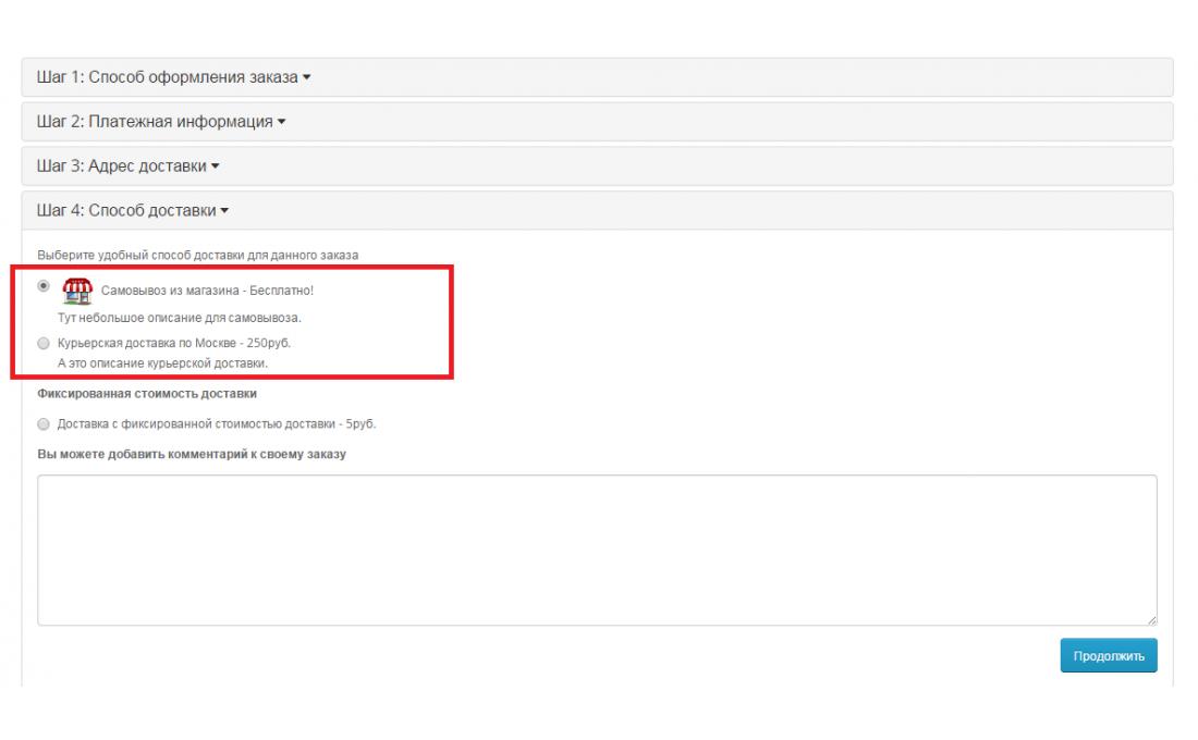 Модуль Доставка плюс для Opencart 2