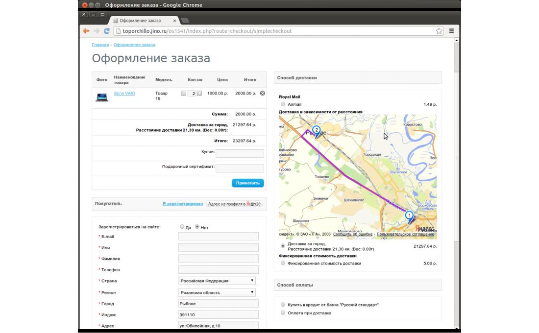 Модуль Доставка по километражу Opencart 2