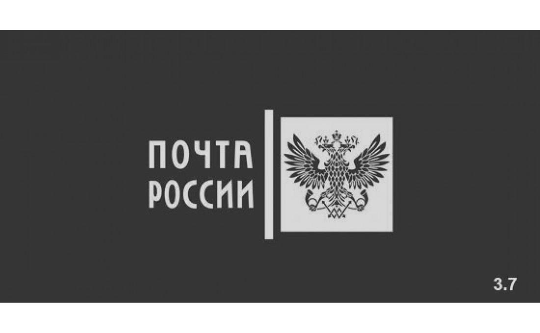 Модуль Доставка Почта России для Opencart 2