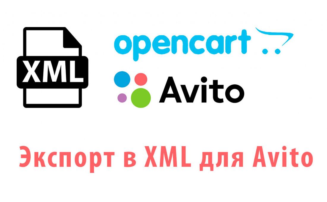Модуль Экспорт в XML для Avito с Opencart 2.x