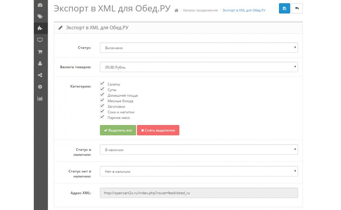 Модуль Экспорт XML для Obed.ru Opencart 2.x