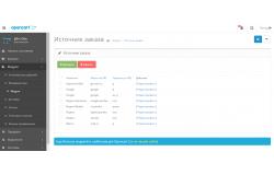 Модуль Источник заказа на Opencart 2