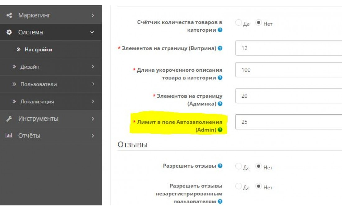 Модуль Limit Autocomplete для Opencart 2
