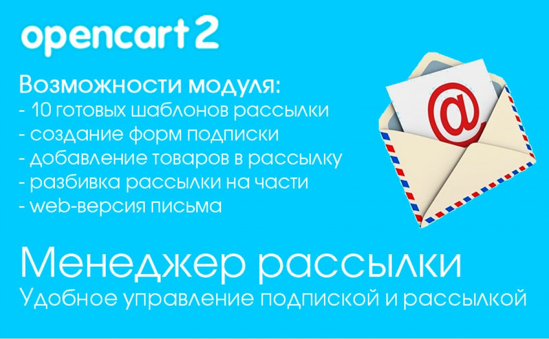 Модуль Менеджер рассылки для Opencart 2