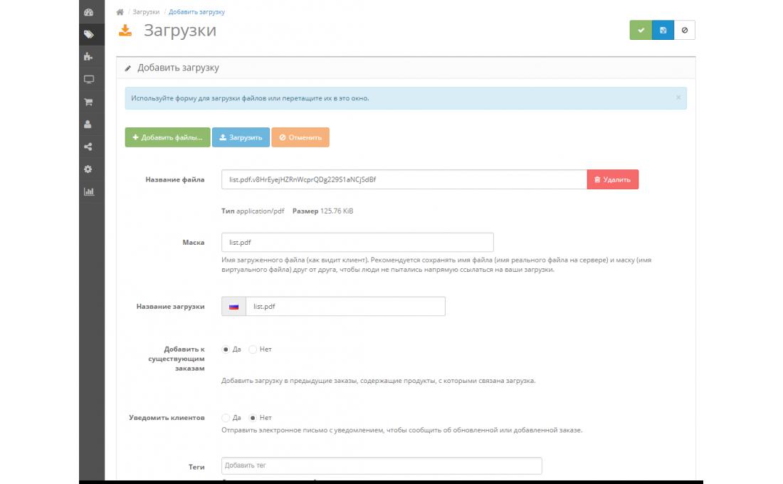 Модуль Менеджер загрузок Opencart 2.x