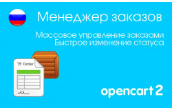 Модуль Менеджер заказов Opencart 2