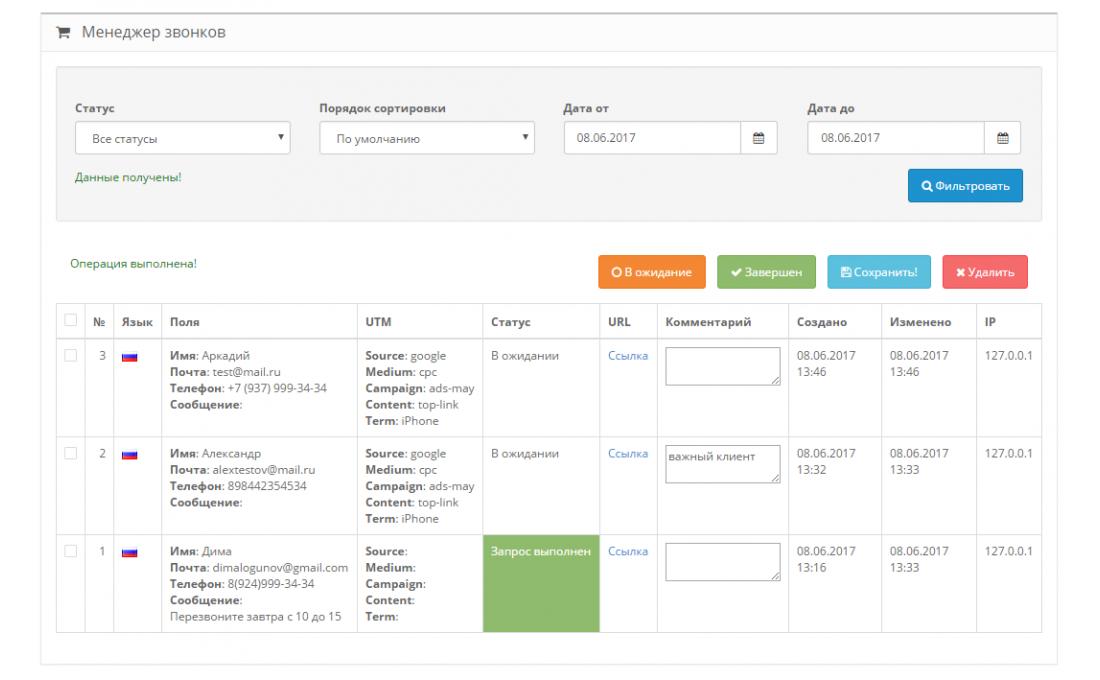 Модуль Менеджер звонков Opencart 2.x