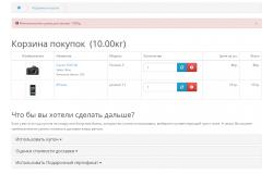 Модуль Минимальная сумма заказа для Opencart 2.x