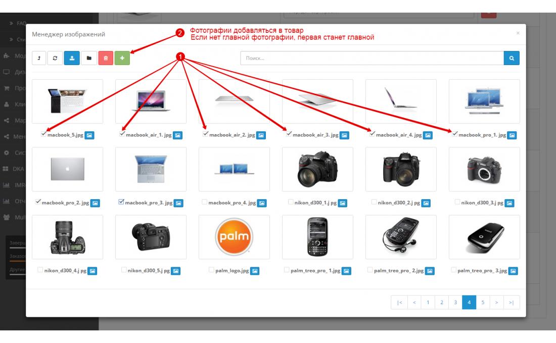 Модуль Мультизагрузка картинок товара на Opencart 2
