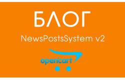 Модуль NewsPostsSystem v.2 для Opencart 2