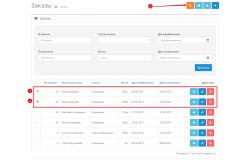 Модуль Объединение заказов в Opencart 2.x