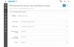 Модуль Обновление цены товара Opencart 2