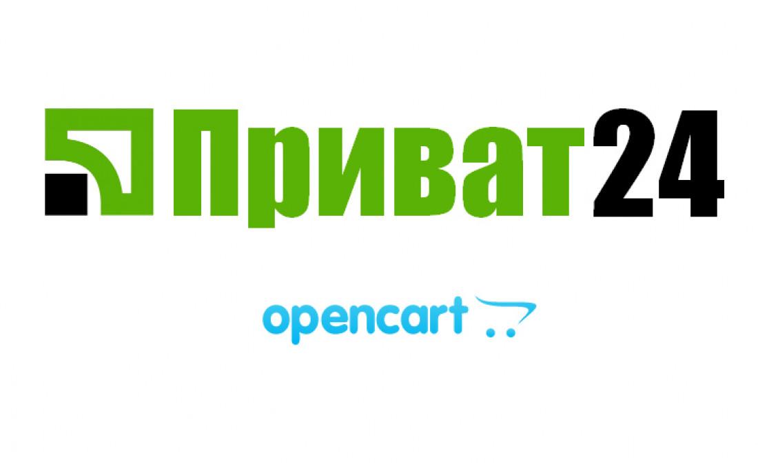 Модуль оплаты Приват24 Opencart 2.0 - 2.3
