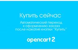 """Модуль """"Купить сейчас"""" для Opencart 2.x"""