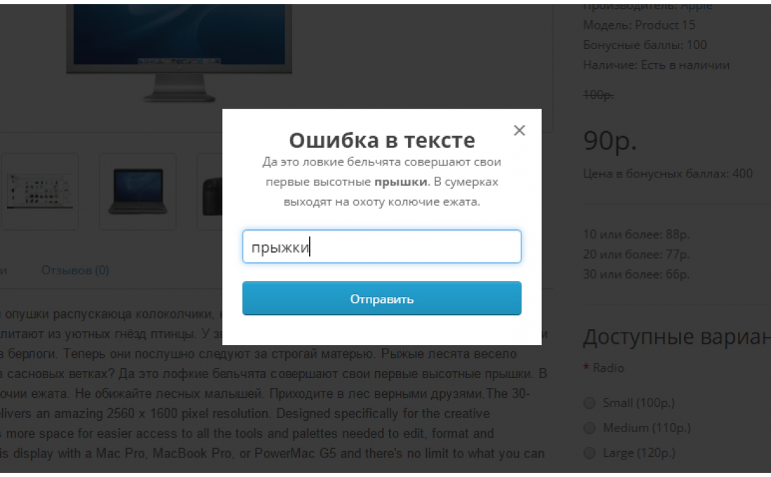 "Модуль ""Нашли ошибку - жмите CTRL+Enter"" для Opencart 2.x"