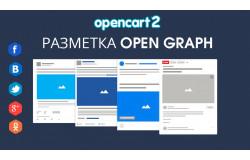 Модуль Разметка Open Graph для Opencart 2