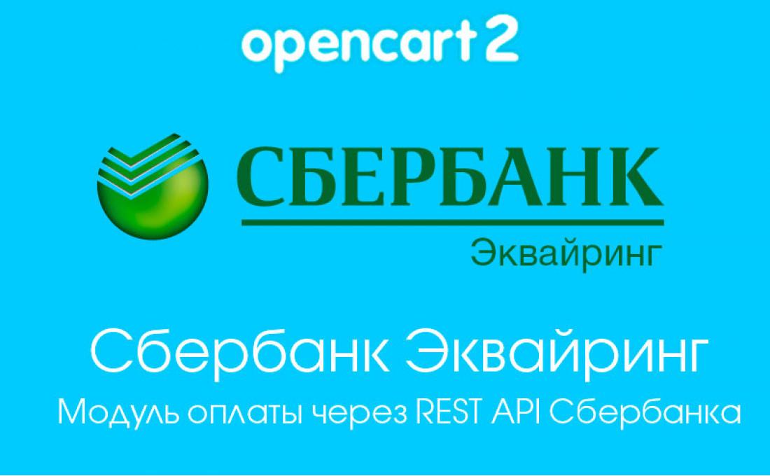 Модуль Сбербанк Эквайринг для Opencart 2.x