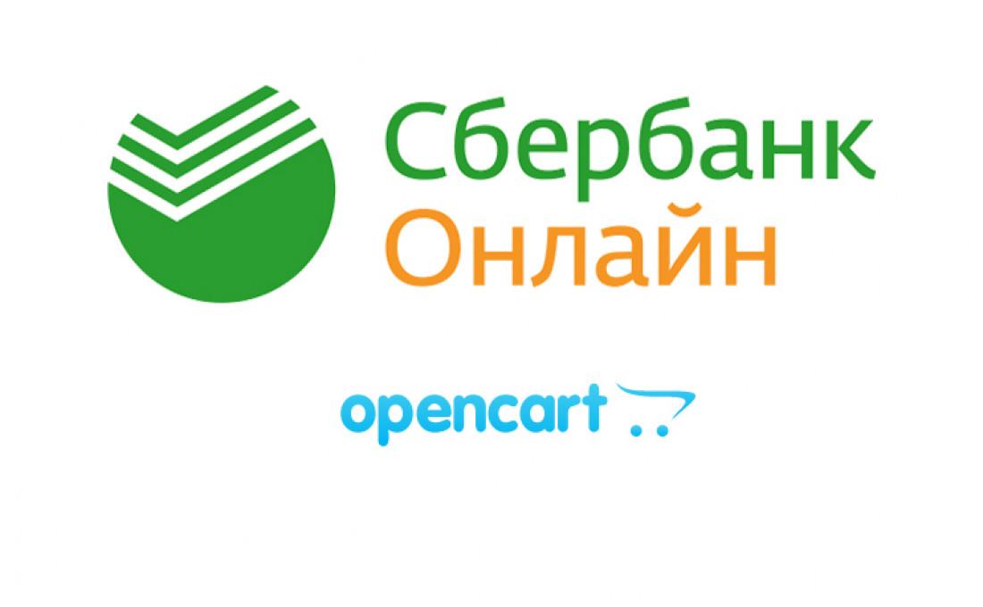 Модуль Сбербанк Онлайн Opencart 2