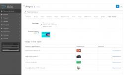 Модуль Серии товаров Opencart 2