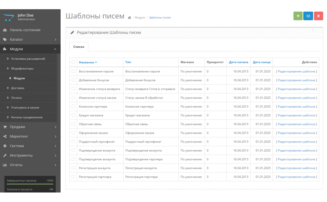 Модуль Шаблоны писем для Opencart 2