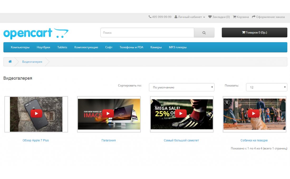 Модуль Видеогалерея на Opencart 2
