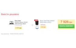 Модуль Вместе дешевле для Opencart 2