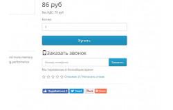 Модуль Заказать обратный звонок для Opencart 2