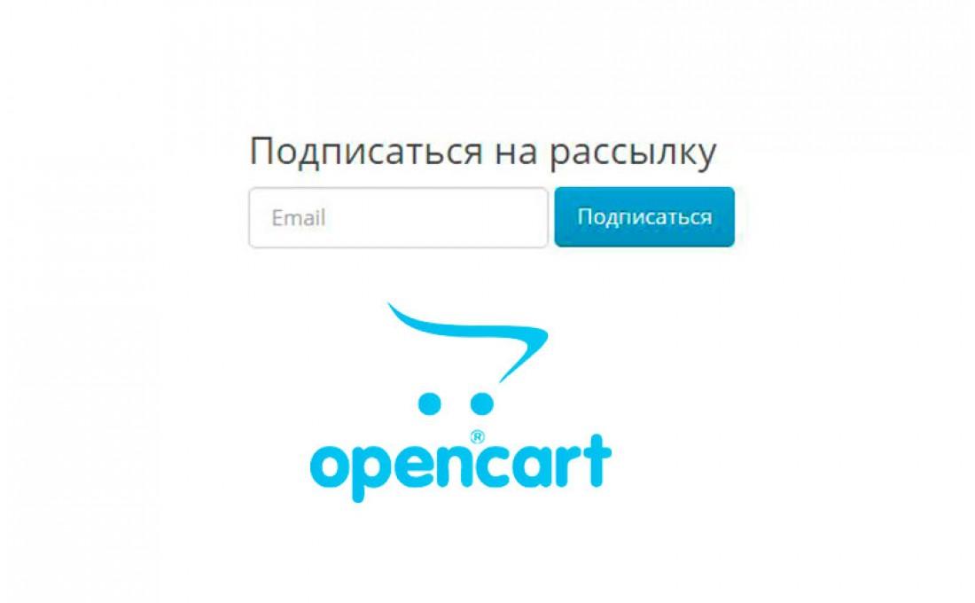 Подписка на рассылку для гостей Opencart 2.x