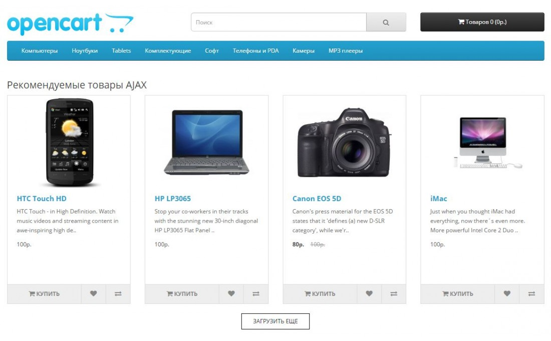 Рекомендуемые товары с AJAX-подгрузкой Opencart 2