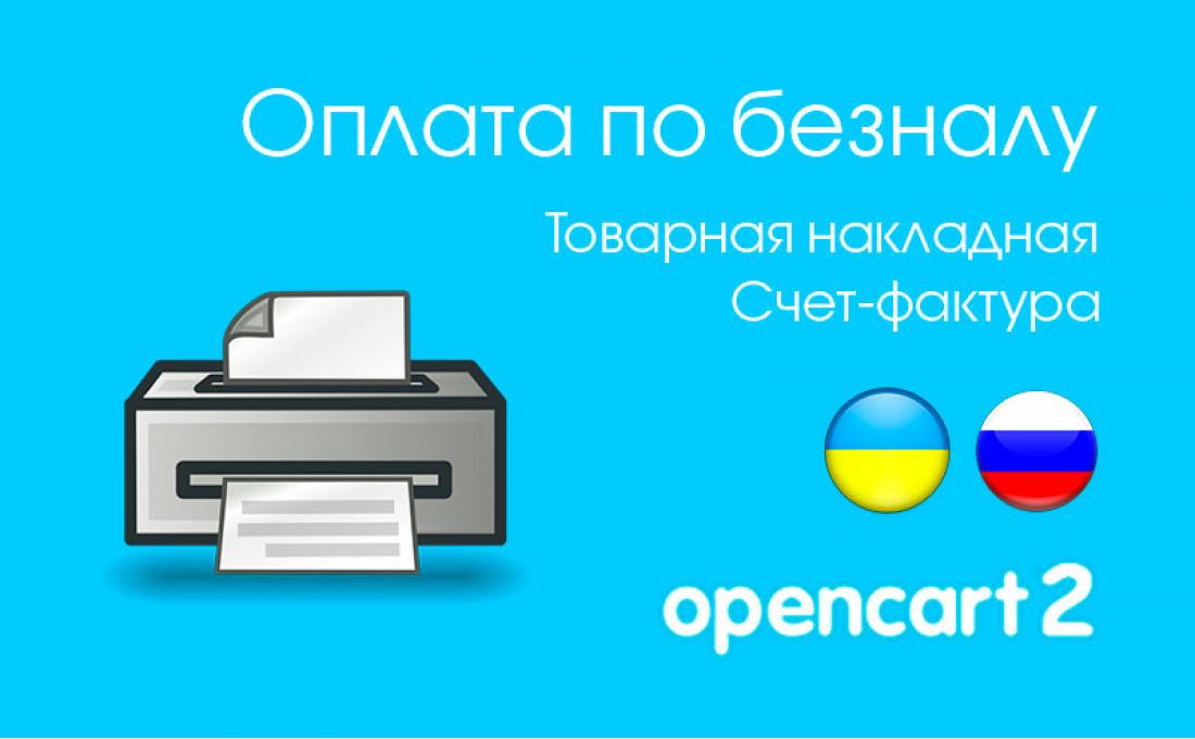 Счет на оплату. Накладная и фактура для Opencart 2.x