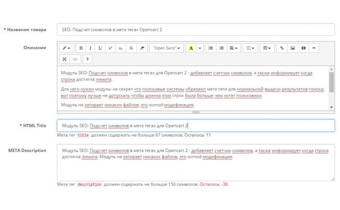 SEO: Подсчет символов в мета тегах Opencart 2