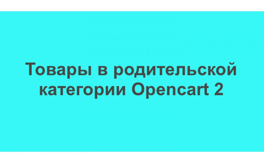 Товары в родительской категории Opencart 2